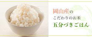岡山県産のこだわりのご飯