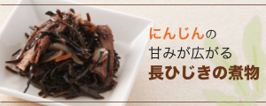 にんじんの甘みが広がる長ひじきの煮物(50g)
